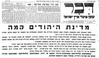 עדת אורמיה תתפלל עברית ולא ארמית
