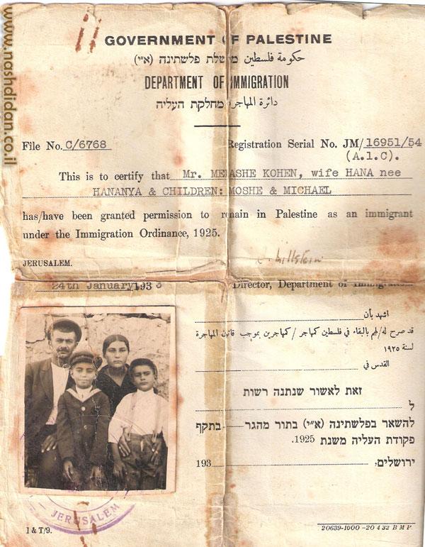 אישור הגירה, ירושלים 1930