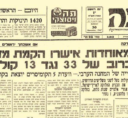 עדה יהודית נדחת מטורקיה עולה לישראל