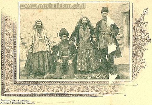 משפחה יהודית בסלמס