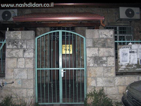 """ביה""""כ יבנה בירושלים"""