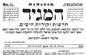 היהודים בפרס קטן – סלמאס 1869