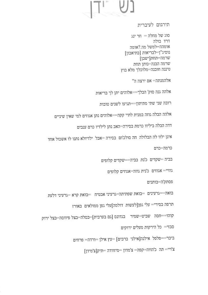 מילון קצר מאת אורי ידידיה