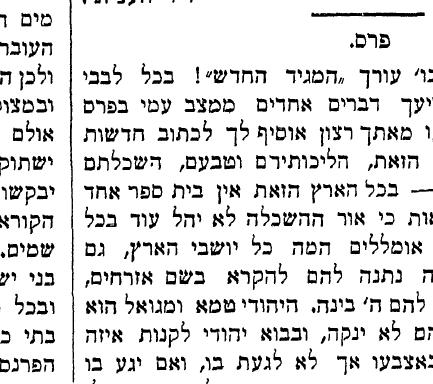 עיתון המגיד, 1892
